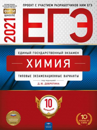 ЕГЭ-2021 Химия типовые экзаменационные варианты 10 вариантов Под редакцией Д.Ю. Добротина