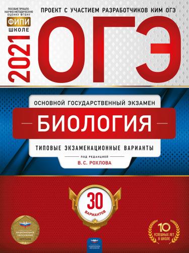 ОГЭ-2021 Биология типовые экзаменационные варианты 30 вариантов Под редакцией  В.С. Рохлова