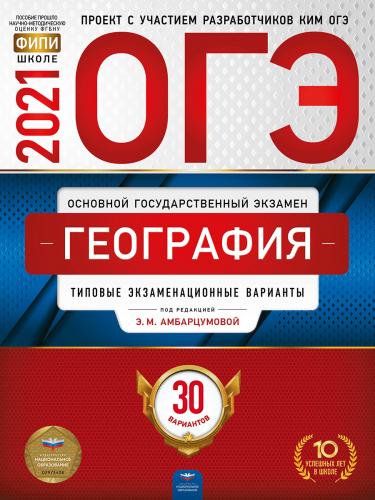 ОГЭ-2021 География типовые экзаменационные варианты 30 вариантов Под редакцией Э.М. Амбарцумовой