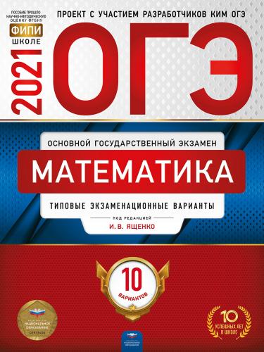 ОГЭ-2021 Математика типовые экзаменационные варианты 10 вариантов Под редакцией И.В. Ященко