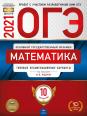 ОГЭ-2021.. Математика: типовые экзаменационные варианты: 10 вариантов/Под редакцией И.В. Ященко