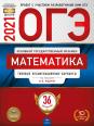 ОГЭ-2021 Математика типовые экзаменационные варианты 36 вариантов П...