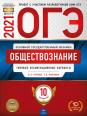 ОГЭ-2021 Обществознание типовые экзаменационные варианты 10 вариантов О.А. Котова, Т.Е. Лискова