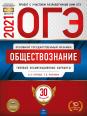 ОГЭ-2021 Обществознание типовые экзаменационные варианты 30 вариантов О.А. Котова, Т.Е. Лискова