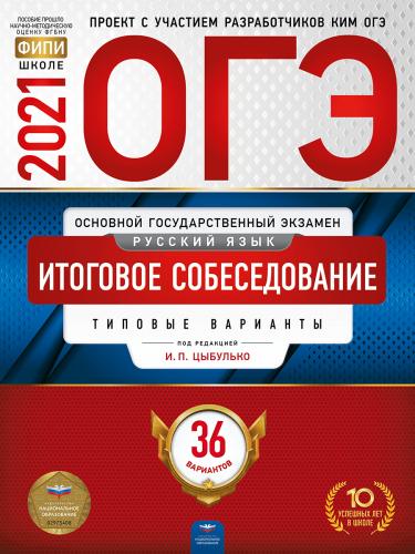 ОГЭ-2021 Русский язык Итоговое собеседование типовые варианты 36 вариантов Под редакцией И.П. Цыбулько