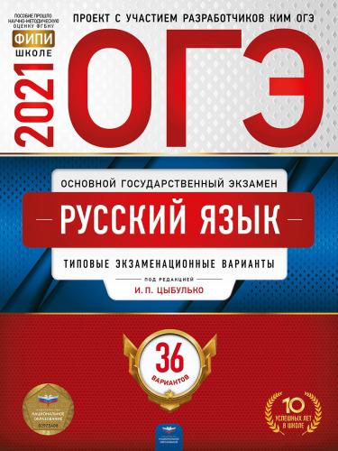 ОГЭ-2021 Русский язык типовые экзаменационные варианты 36 вариантов Под редакцией И.П. Цыбулько