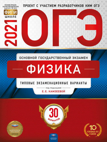 ОГЭ-2021 Физика типовые экзаменационные варианты 30 вариантов Под редакцией Е.Е. Камзеевой