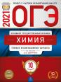 ОГЭ-2021 Химия типовые экзаменационные варианты 10 вариантов Под редакцией Д.Ю. Добротина