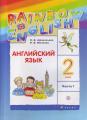 Английский язык. Rainbow English. 2 класс. Учебник. В 2 частях. Часть 1. РИТМ. ФГОС
