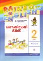Английский язык. Rainbow English. 2 класс. Учебник. В 2 частях. Часть 2. РИТМ. ФГОС