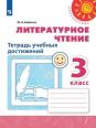 Литературное чтение. 3 класс. Тетрадь учебных достижений (новая обл...