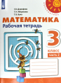 Математика. 3 класс. Рабочая тетрадь №2 (новая обложка)