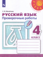 Русский язык. 4 класс. Проверочные работы. ФГОС