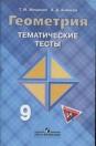 Геометрия. 9 класс. Тематические тесты (к учебнику Атанасяна)