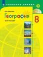 География. Россия. 8 класс. Мой тренажёр. К учебнику Алексеева А.И.