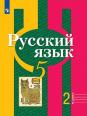 Русский язык. 5 класс. В 2-х частях. Часть 2. Учебник