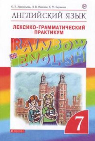 Английский язык. Rainbow English. 7 класс. Лексико-грамматический практикум