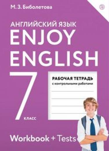 Английский язык. Enjoy English. 7 класс. Рабочая тетрадь. ФГОС