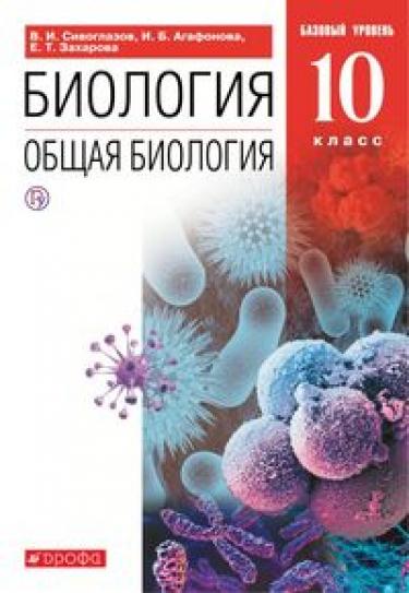 Биология. Общая биология. 10 класс. Базовый уровень. Учебник. Вертикаль. ФГОС