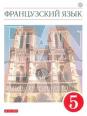 Французский язык. Второй иностранный. 5 класс. Учебник