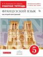Французский язык как второй иностранный. 5 класс. Рабочая тетрадь с контрольными заданиями. Вертикаль. ФГОС