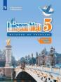 Французский язык. Второй иностранный язык. 5 класс. В 2-х частях. Часть 1. Учебник