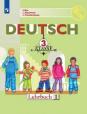 Немецкий язык. Первые шаги. 3 класс. Учебник. В 2-х частях. Часть 1 (новая обложка)