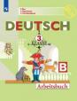 Немецкий язык. Первые шаги. 3 класс. Рабочая тетрадь. В 2-х частях. Часть B (новая обложка)