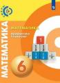 Математика. 6 класс. Учебник (новая обложка)