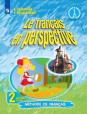 Французский язык. Французский в перспективе. 2 класс. Учебник. В 2-х частях. Часть 2