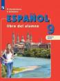 Испанский язык. 9 класс. Учебник. В 2 частях. Часть 1 (новая обложка)