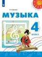 Музыка. 4 класс. Учебное пособие