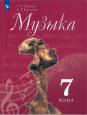 Музыка. 7 класс. Учебник (новая обложка)