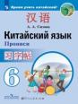 Китайский язык. Второй иностранный язык. 6 класс. Прописи