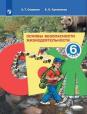 Основы безопасности жизнедеятельности. 6 класс. Учебное пособие (новая обложка)