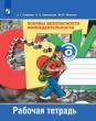 Основы безопасности жизнедеятельности. 6 класс. Рабочая тетрадь