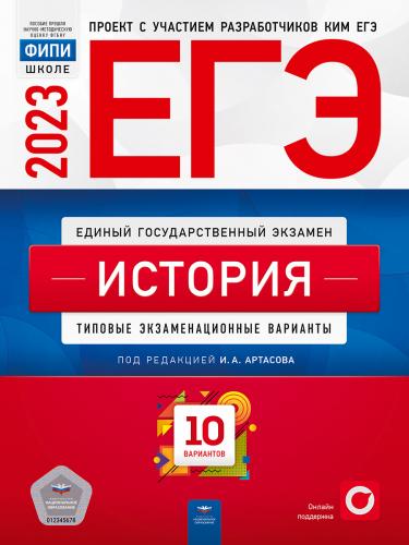 ЕГЭ-2022. История. Отличный результат/Под редакцией И.А. Артасова