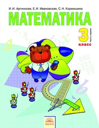 Аргинская 3 класс Математика.