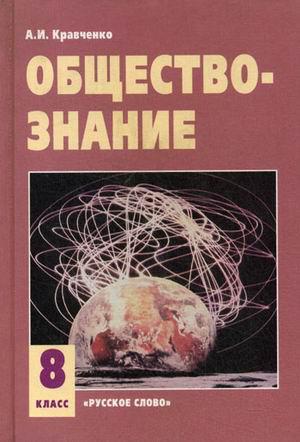Обществознание 5 Класс Решебник Кравченко