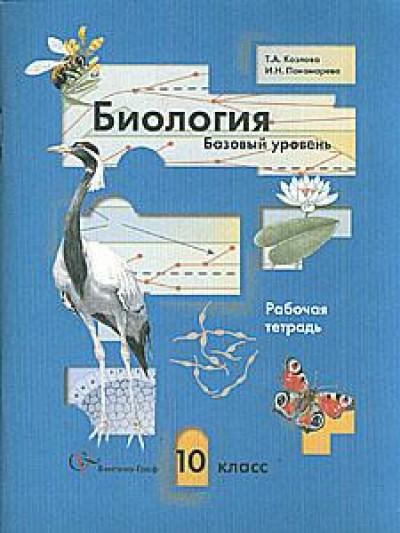 Тесты по биологии 9 класс украина