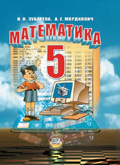 Все готовые домашние задания 5 класс по математике / Блог им. Maurobofacla / LiveStreet - бесплатный движок социальной сети